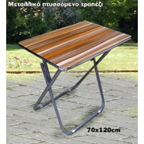 ΤΡΑΠΕΖΙ ΤΕΤΡΑΓΩΝΟ ΠΤΥΣΣΟΜΕΝΟ 120x70 cm